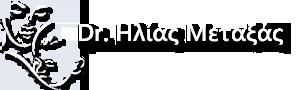 Δρ. Ηλίας Μεταξάς Logo